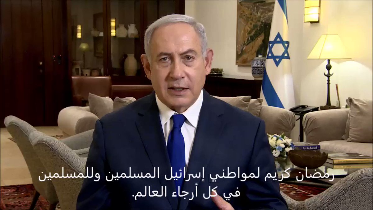 PM of Israel's photo on #Ramadan