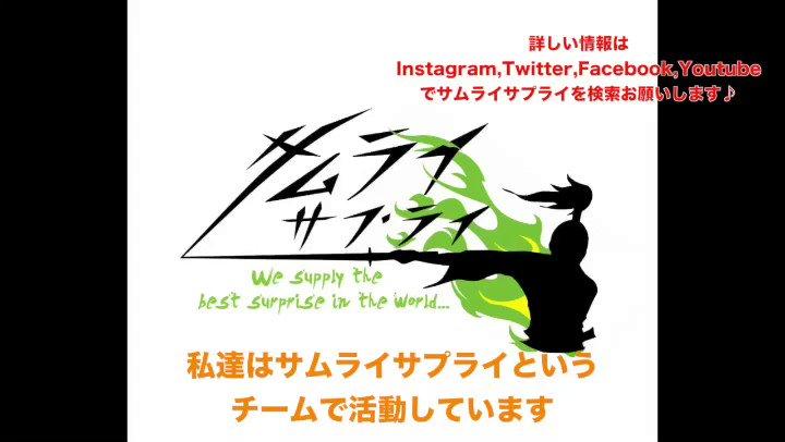 Samurai Supplyメンバー紹介動画作っています!  是非見て下さい(^^) #samuraisupply #自己紹介 #メンバー紹介