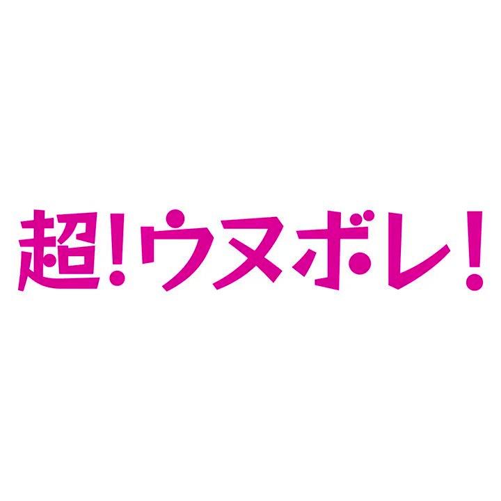 江下レの魂次です!  超!ウヌボレ! じゃないで※△?×◯!  #明日も休ませないよ #渋川清彦 #パンク侍