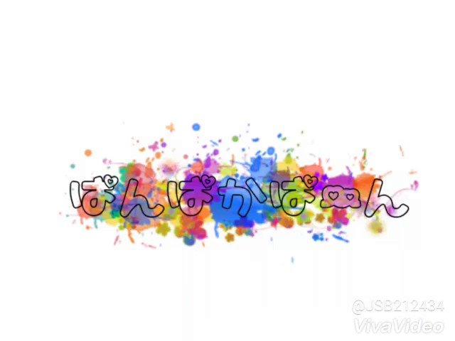 @LoveCocchi_NI   石川夏海さん誕生日おめでとうございます!  #石川夏海 #僕らの石川夏海