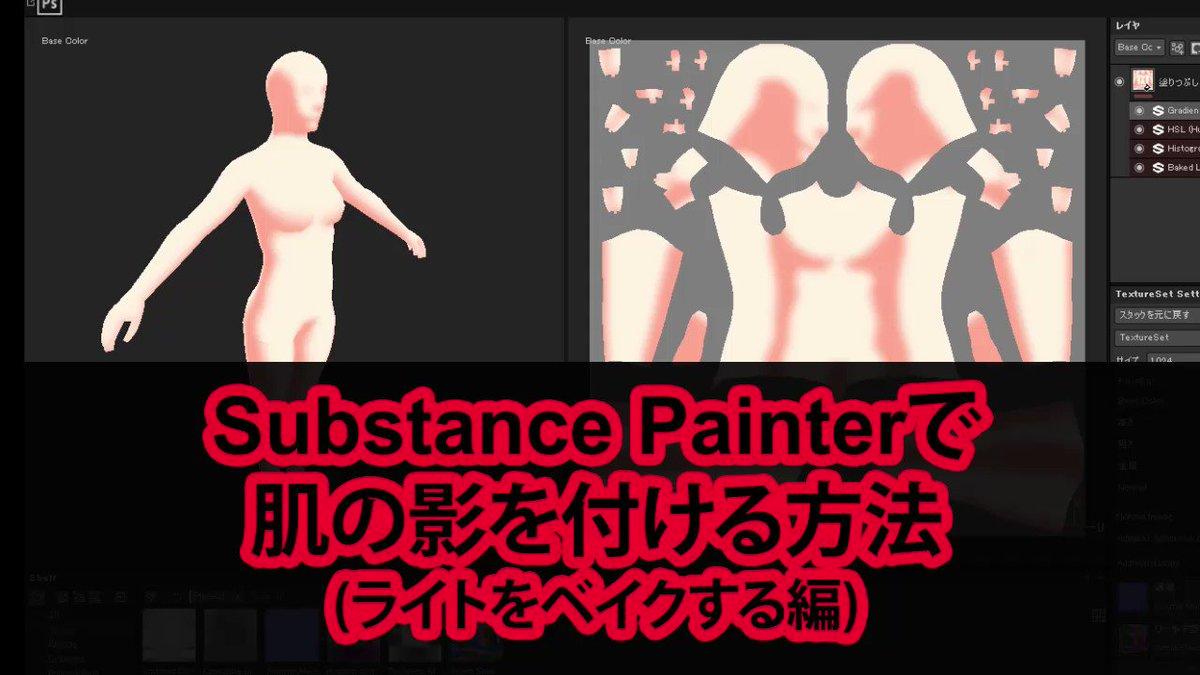 Substance Painterで肌の影を作る方法を動画にしました  是非試してみてください~!  #VRChat #SubstancePainter