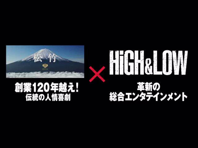 先日映画化が発表された 『DTC -湯けむり純情篇- from HiGH&LOW』  この度、予告編も解禁! 主題歌はDOBERMAN INFINITYの『YOU & I』に決定!!  9月28日劇場公開 お楽しみに!!  詳しくは↓ high-low.jp  #HiGH_LOW #DTC