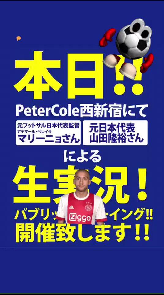 こんにちはー⚽️😊🔆 本日は日本対コロンビア!キックオフまであと5時間!! 本日もゲスト生解説!ありドンちゃん騒ぎあり!お気軽にPeterColeに集合ですよ~!!#サムライブルー #PeterCole #サッカー見たいNHK #パブリックビューイング #jfa #応援