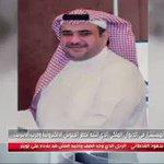 #سعود_القحطاني Video Trending In Worldwide