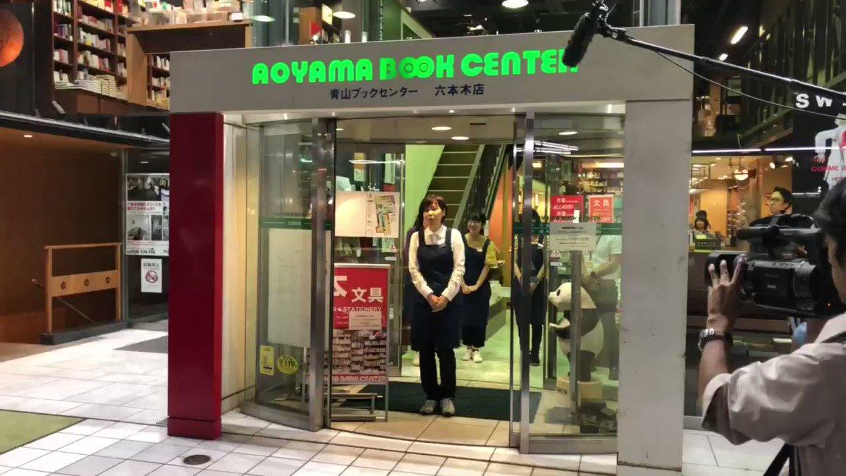 すずき@青山ブックセンター六本木店最終日's photo on 青山ブックセンター