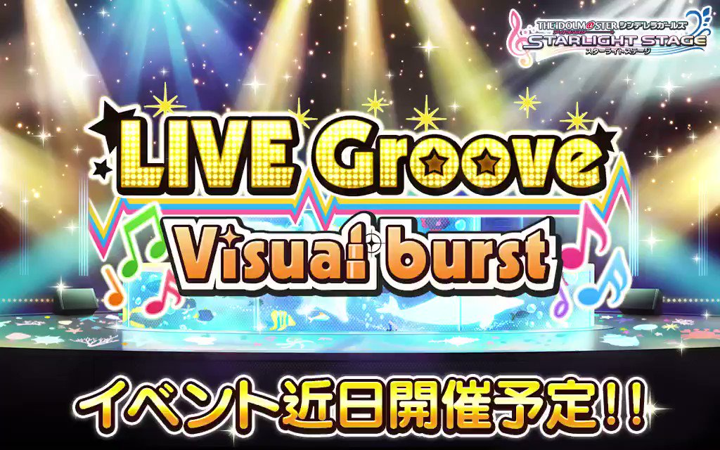 イベント「LIVE Groove Visual burst」開催決定です! 会場を盛り上げて、LIVEを成功させましょう! ホーム左下のバナーから、予告メッセージを聴いてくださいね! 6月30日12時開始予定です! #デレステ
