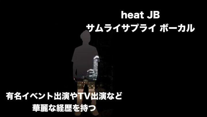 No 11 heatJBサムライサプライメインボーカルです! よろしくお願いします(^^)  #samuraisupply #vocal #自己紹介 #heatJB