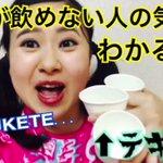 本当にこれwお酒が飲めない人の心の叫び動画!