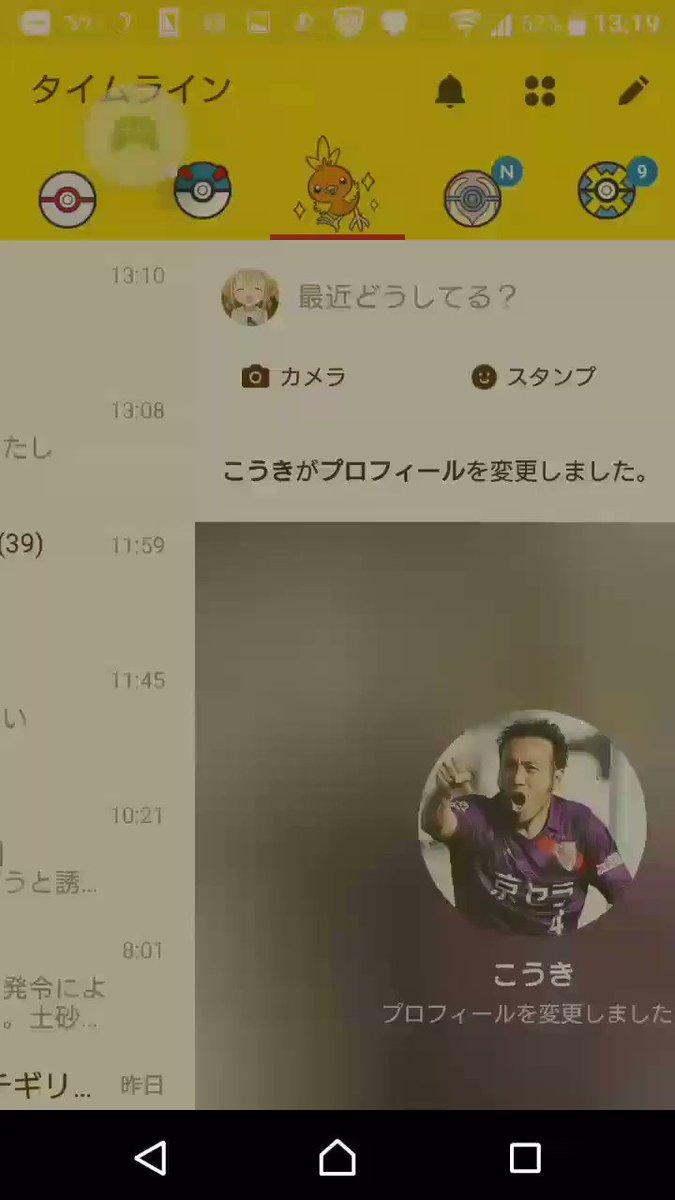 Image for the Tweet beginning: LINEバグった