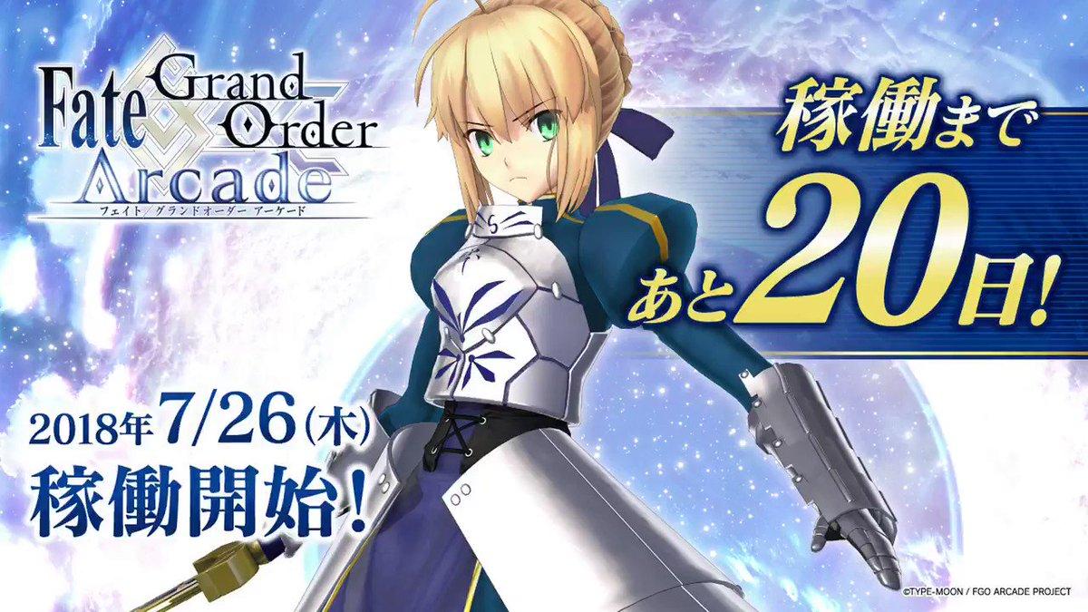 【カルデア広報局より】 稼働開始まであと20日!『Fate/Grand Order Arcade』にて初期実装されるサーヴァント「★5(SSR)アルトリア・ペンドラゴン」をご紹介いたします! #FGO #FGOAC