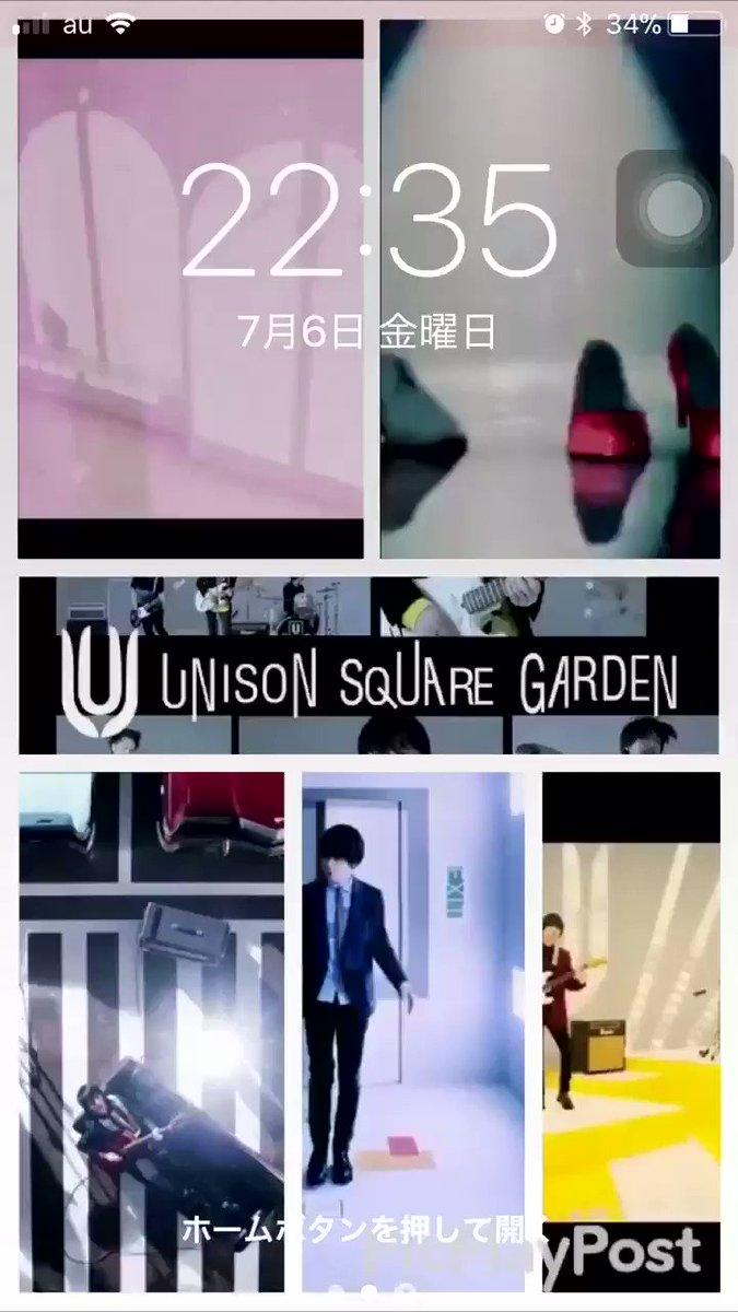 Akito On Twitter Unison Square Gardenの動く壁紙を作りました