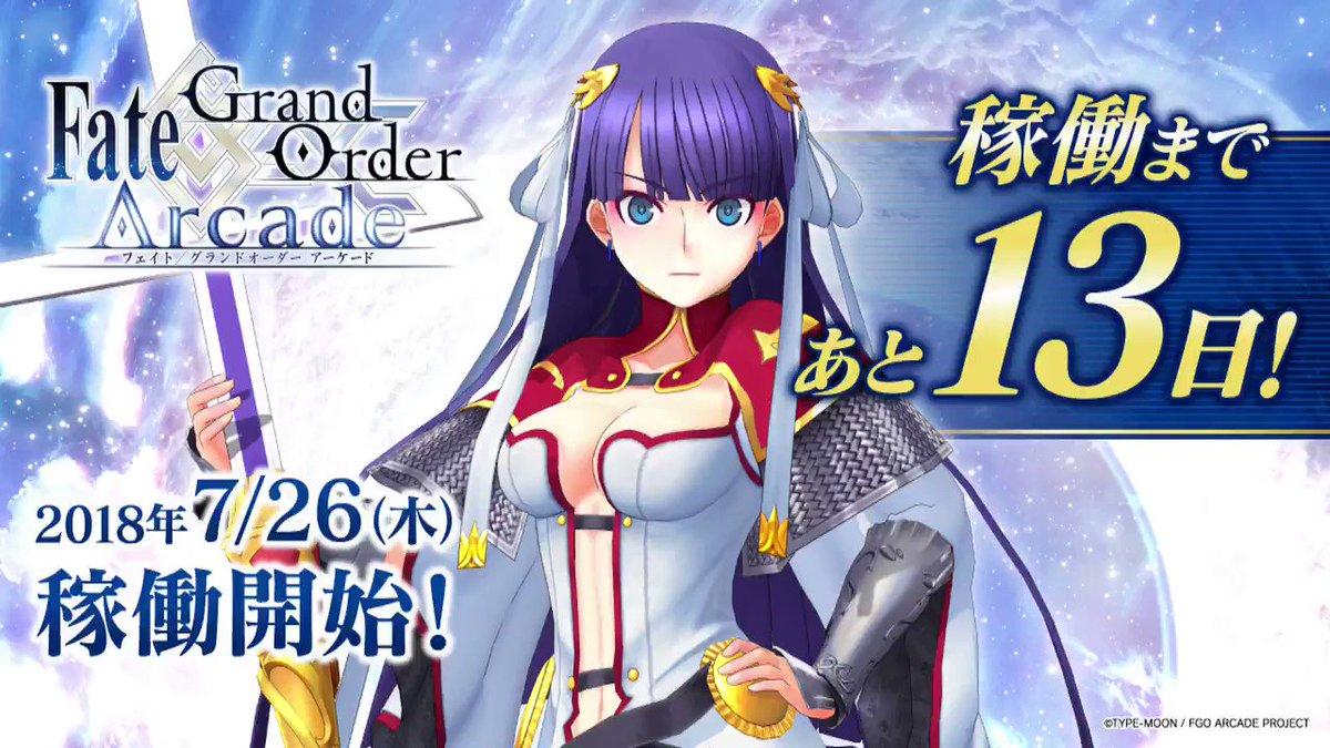 【カルデア広報局より】 稼働開始まであと13日!『Fate/Grand Order Arcade』にて初期実装されるサーヴァント「★4(SR)マルタ」をご紹介いたします! #FGO #FGOAC