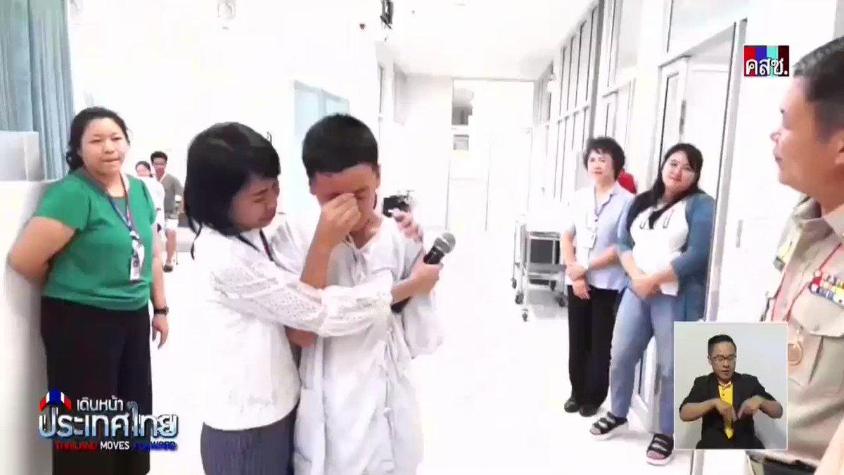(คลิป) #หมูป่า หลั่งน้ำตา อำลาแพทย์-พยาบาล เจ้าหน้าที่ รพ.เชียงรายประชานุเคราะห์ ที่ดูแลมาโดยตลอด #ส่งหมูป่ากลับบ้าน