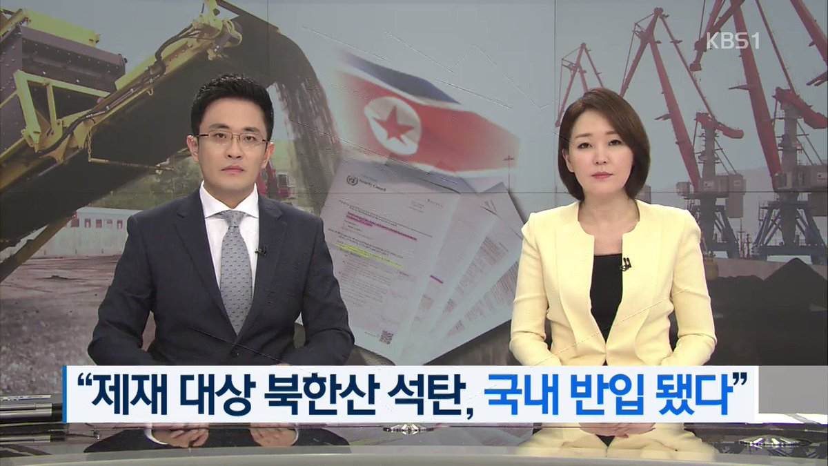 グダグダの #韓国 #文在寅 政権。ホント、信用できない国だ。#北朝鮮 ⇒北朝鮮、産地偽装で制裁回避か 石炭を韓国に密輸 WSJ日本版 https://t.co/jLgAkMsCzc @WSJJapan 映像:韓国KBS https://t.co/zqXpp5WRc0