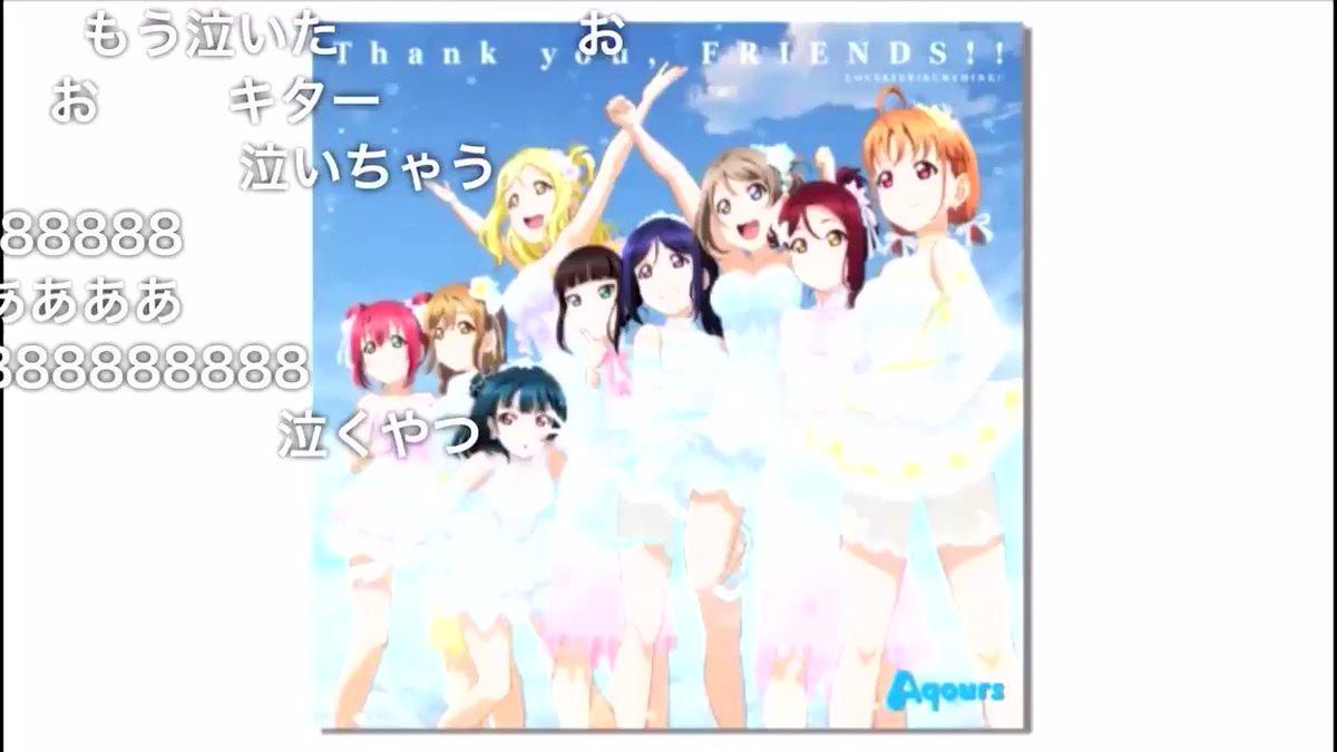 ラブライブ!サンシャイン!! Aqours 4th LoveLive! ~Sailing to the Sunshine~テーマソングThank you, FRIENDS!!に関する画像13