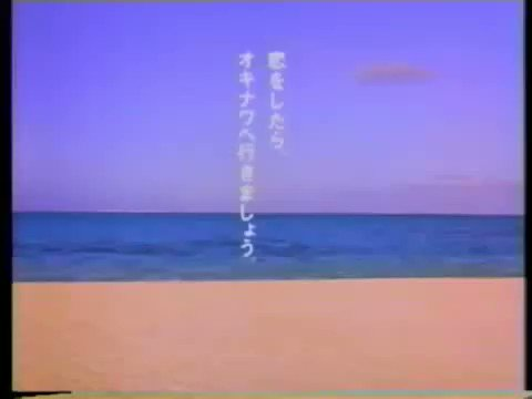 このところの高温に、このCMが。「あっ~ちぃ!」と「蹴り!」が カワイイ美穂ちゃん #ANA全日空 #MihoNakayama #中山美穂 #92年 #暑い #夏