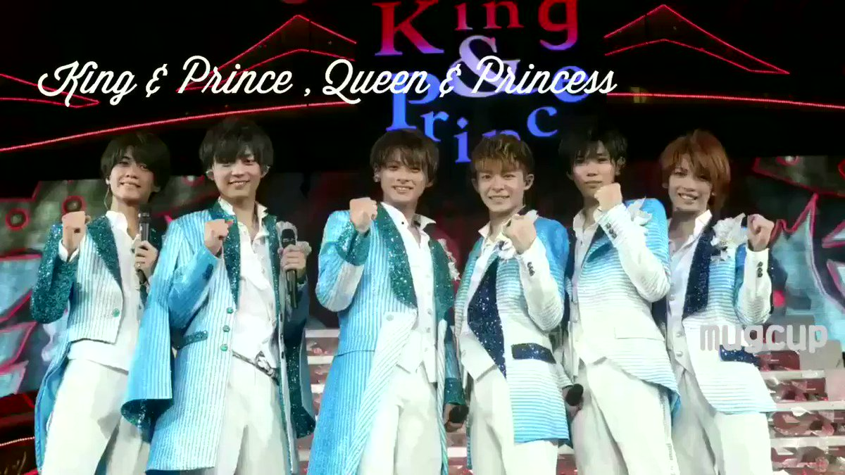 King & Prince,Queen & Princessキンプリ1stコンサート本編ラスト曲愛に溢れ
