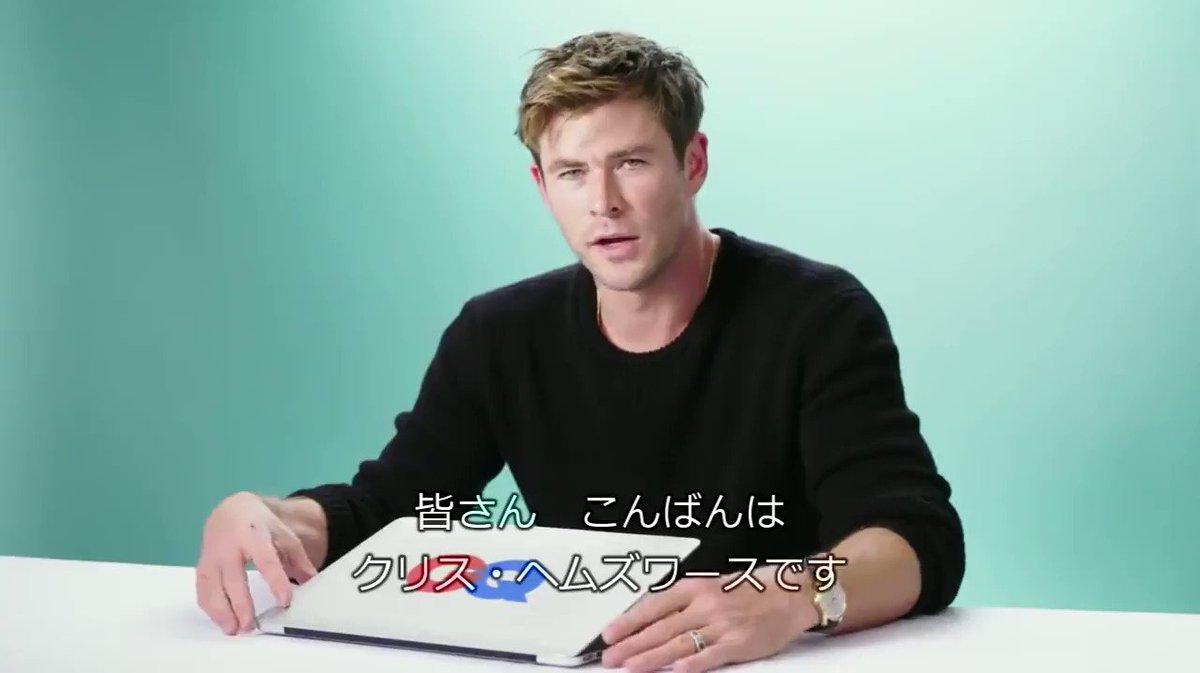 「クリス・ヘムズワースの潜入操作」に日本語字幕つけたやつその①、クリヘム が日本に降臨してる今こそ見てほしい!クリヘム が正体を隠してYouTubeやTwitterのクリヘムに関する質問やコメントに本人が回答するやつ、めちゃくちゃ可愛いから!!