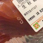 スーパーに売られている魚にもアニサキスが!動いてるの初めて見た…
