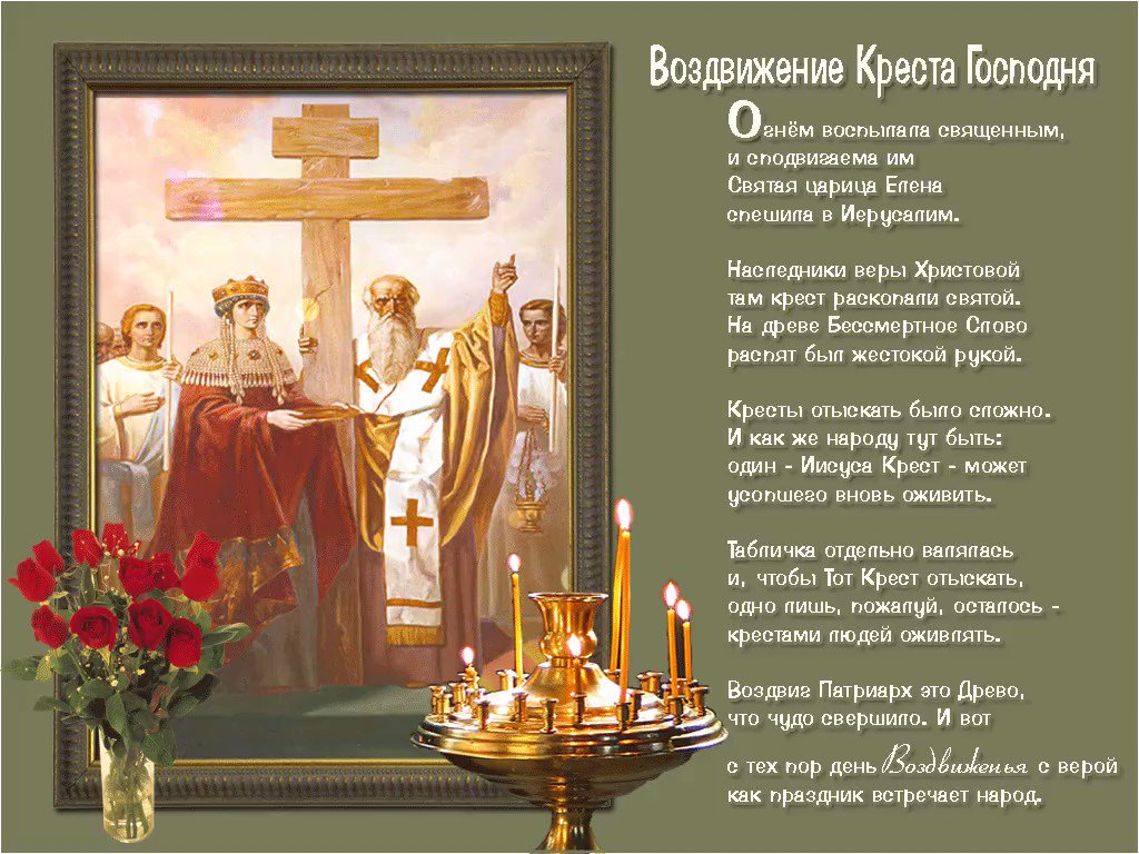 Для, картинки воздвижение креста господнего с поздравлениями