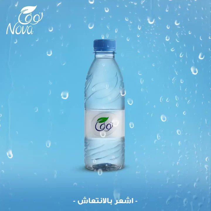 مياه نوڤا على تويتر تنعشك مياه نوفا الباردة وتبرد على قلبك في هذا الجو وتساعد جسمك يكون مرتوي مياه نوفا السعودية