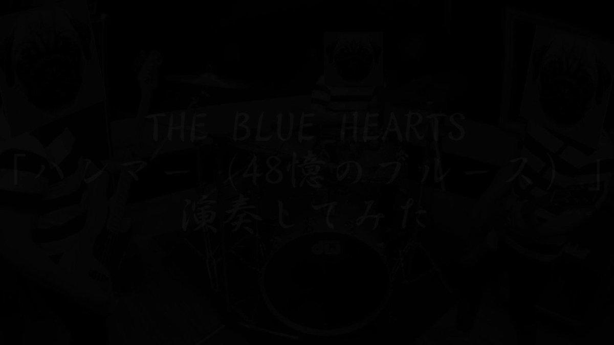 THE BLUE HEARTS「ハンマー(48憶のブルース)」をバンドスタイルで演奏してみた #演奏してみた#弾いてみた#叩いてみた#ブルーハーツ#ブルハ