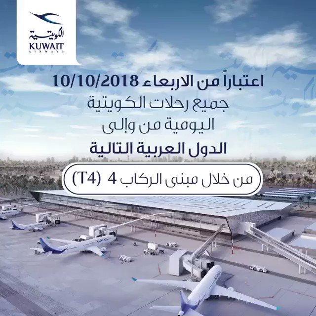 تعلن الخطوط الجوية الكويتية عن تشغيل جميع الرحلات المغادرة إلى والقادمة من الدول العربية بحسب الوجهات التالية: ١- مصر (القاهرة-الأسكندرية-شرم الشيخ) ٢- لبنان (بيروت) ٣- الأردن (عمّان) ٤- العراق (النجف)  عبر مبنى الركاب 4 (T4)  @KuwaitAirways  #رؤية_2035 #نيو_كويت #كويت_جديدة https://t.co/Hu9WaJKhaZ