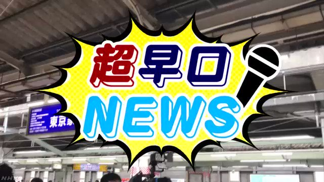 NHKニュース's photo on 無人店舗の実証実験