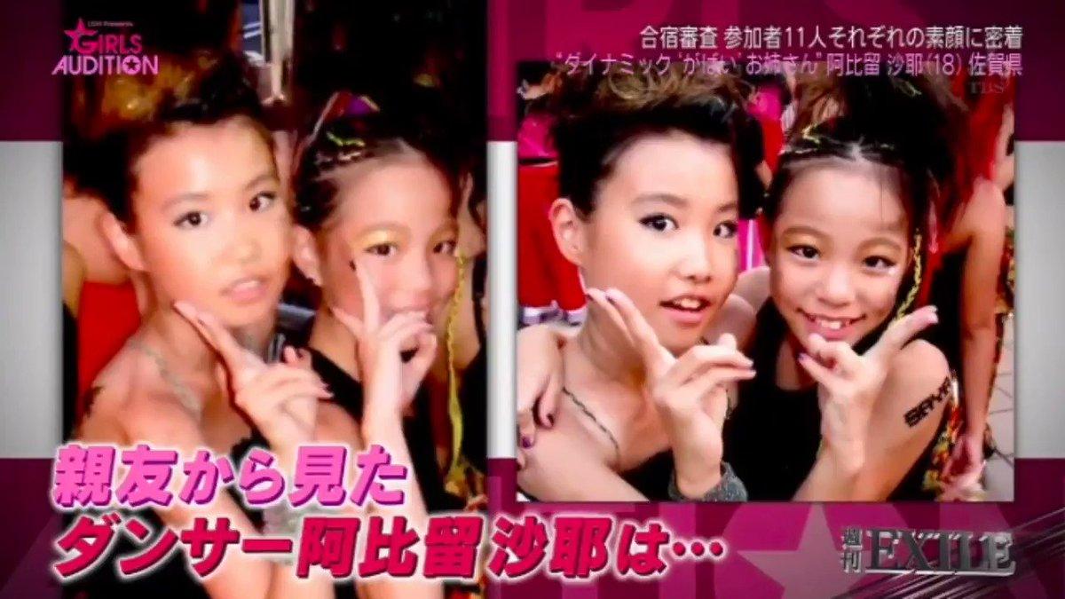 LDH Presents THE GIRLS AUDITION   Coverage of Saya Abiru in her hometown of Karatsu (Saga Prefecture) pt.2  #週刊EXILE #GIRLSAUDITION   #阿比留沙耶 #池田夏海 #KIZZY #PATTY #EXPGLAB
