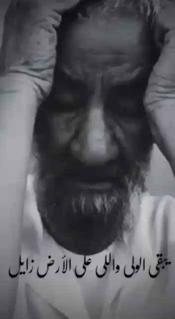 يا رب ترحم شايب هزلة عضاه اوجس ثيابي فوق جسمي ثقايل ..
