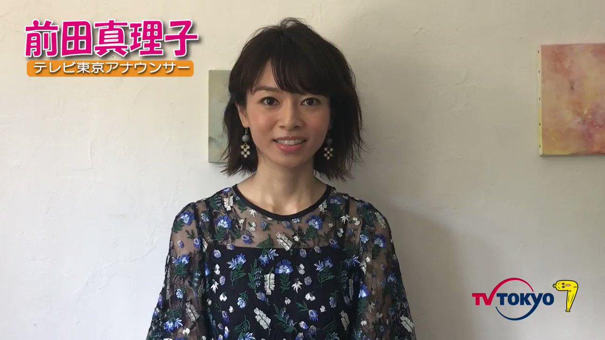 アナウンサー テレビ 東京