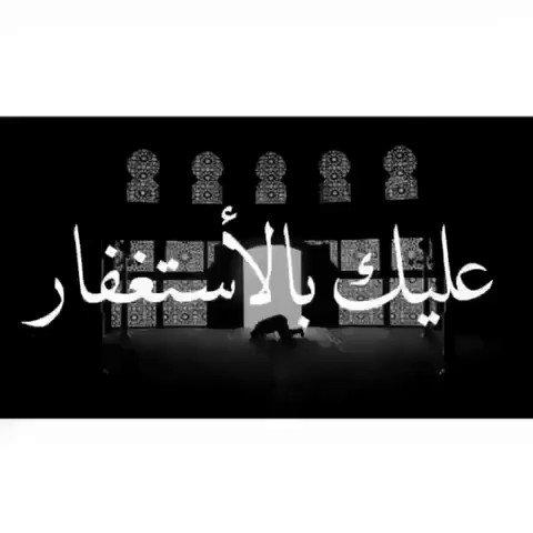 RT @__5Ama: #يا_مسلم_اكثر_من_الاستغفار أستغفرالله حتى العفو والغُفران حتى إنشراح النفس والطمأنينة. https://t.co/pxRCGzccNe
