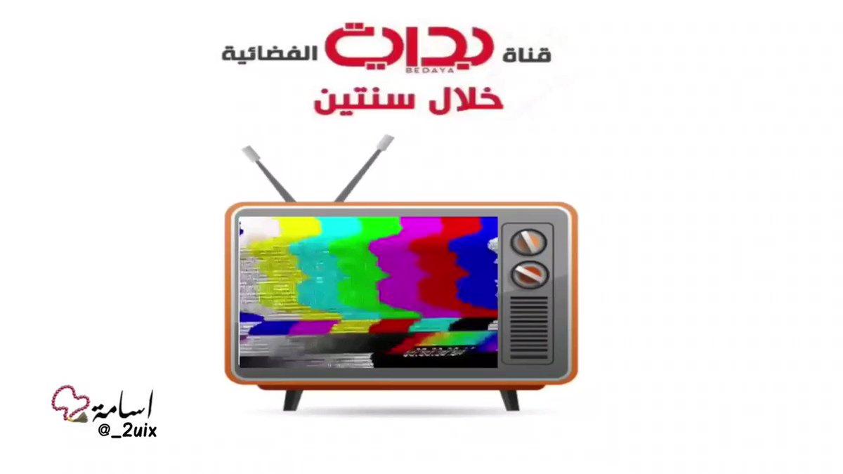 اسامة 📿's photo on #جمهورك_ينتظرك_بدايه