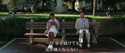 RT @0119hironosuke: フォレストガンプ  #生涯ベストワン映画 https://t.co/tytMqrKaTM