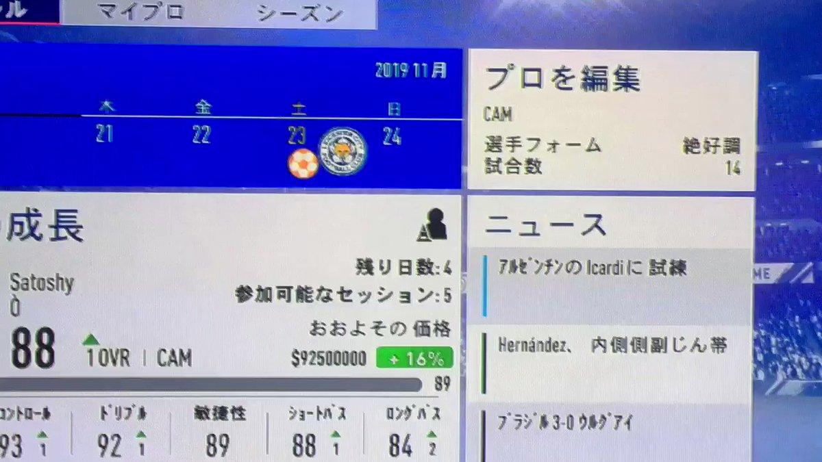#FIFA19 #NintendoSwitch Ver1.0.2  バグレポート キャリア選手モード Bug report career player mode