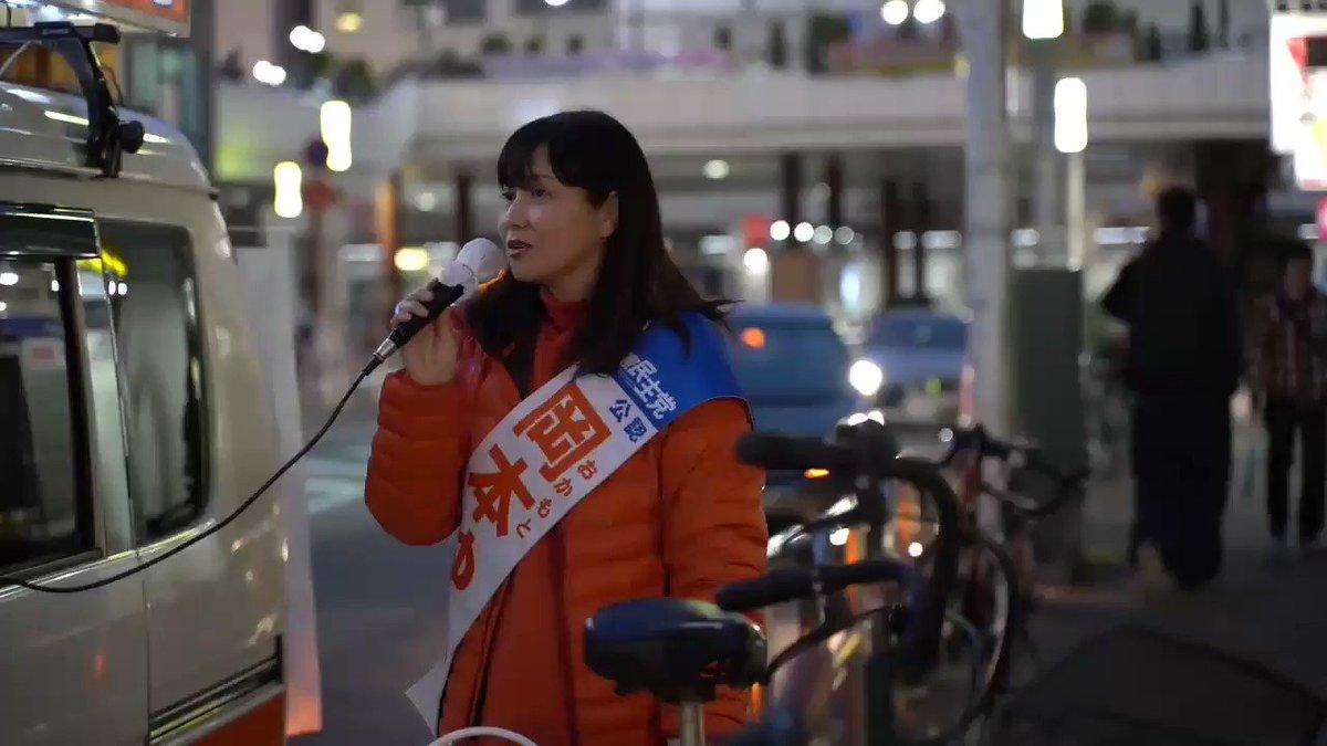 RT @tama93713525: #岡本ゆうこ さんに松戸駅で遭遇😃 最後の部分しか撮れなかった😅 #立憲民主党 #松戸市議選 https://t.co/CnnQ8JWEmW