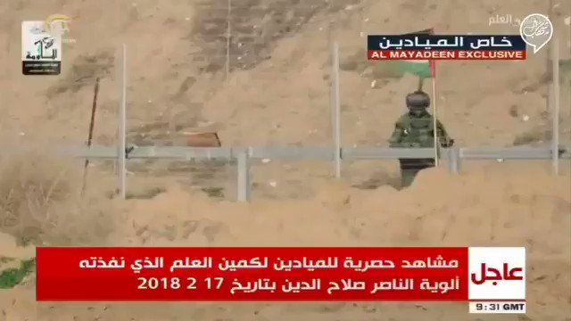A flag-borne IED on the #Gaza border injured four Israeli soldiers in February. (Via @CalibreObscura)