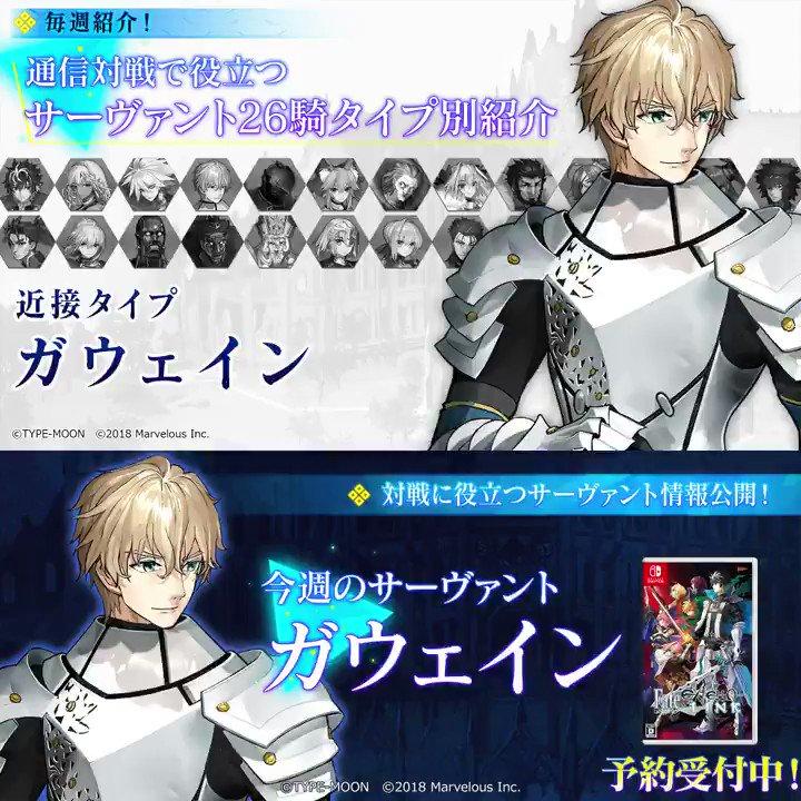【公式】Fate/EXTELLAシリーズ's photo on 近接攻撃
