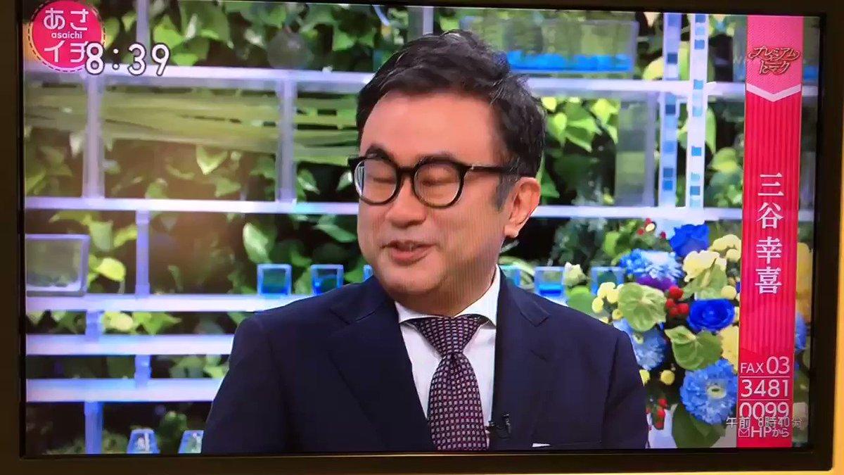 RT @hchnnmmdy: 大吉さんが😊 香取慎吾さんとか、って。 メインは中井貴一さんの話題で、なんだけど。 #香取慎吾 #あさイチ #日本の歴史 #三谷幸喜 #ミュージカル https://t.co/tGwhS7hdmK