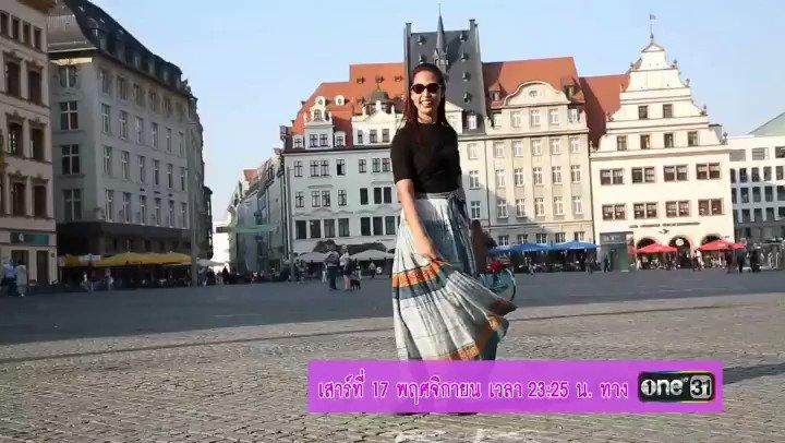 """มันคือเพลงแปลงที่...ที่สุดใน 7 ปีของเทยเที่ยวไทย """"เทยเที่ยวไทย"""" พาเที่ยวไกลถึง Leipzig ประเทศ Germany คืนนี้เวลา 23:25 น. ทางช่อง ONE31 #เทยเที่ยวไทย #GMMTV"""