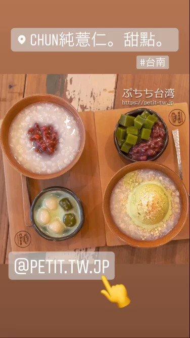台南の #正興街 にある、はと麦スイーツ店「Chun純薏仁。甜点。」  はとむぎスイーツでほっこり Chun純薏仁。甜点。(台南)|ぷちち台湾 台湾観光    #台南 #台湾スイーツ