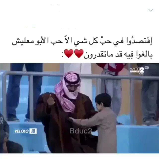 إبراهيم بن طلال ⚘.🇸🇦's photo on #اخر_مره_قلت_لابوك_احبك