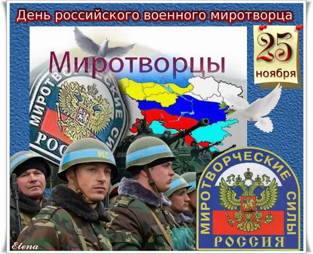 открытки для миротворцев