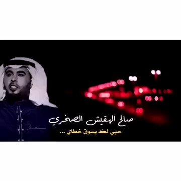 """""""تعبت امشي ...تعال وكمّل الباقي""""  الشاعر صالح الهقيش الصخري @salehq86"""