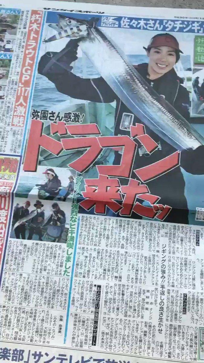 今日発売のサンスポですっ✨😋 ジギングでタチウオ釣った時の記事が掲載されています(*^^*)🎣 仕事帰りにぜひっっっ😆💕笑