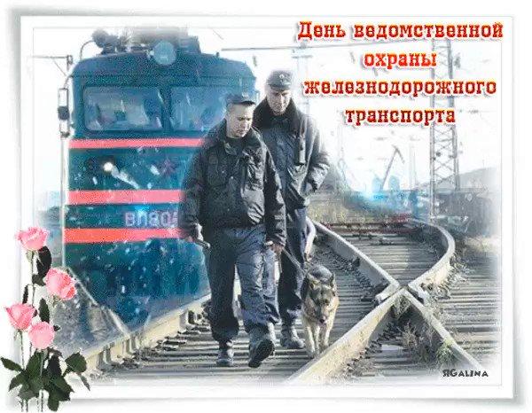 Открытки с днем ведомственной охраны железнодорожного транспорта