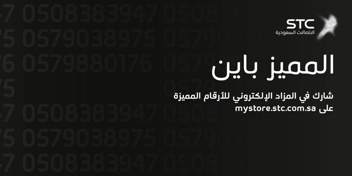 Stc السعودية On Twitter خل ك دايم مميز بكل شي ومنها رقمك شارك في مزاد Stc للأرقام المميزة أونلاين 0556944444 0553988888 0559888111 0558666444 0539997777 0555554667 وممكن يكون من نصيبك Https T Co Iyww1rqyuh Https T Co 1ermpougog