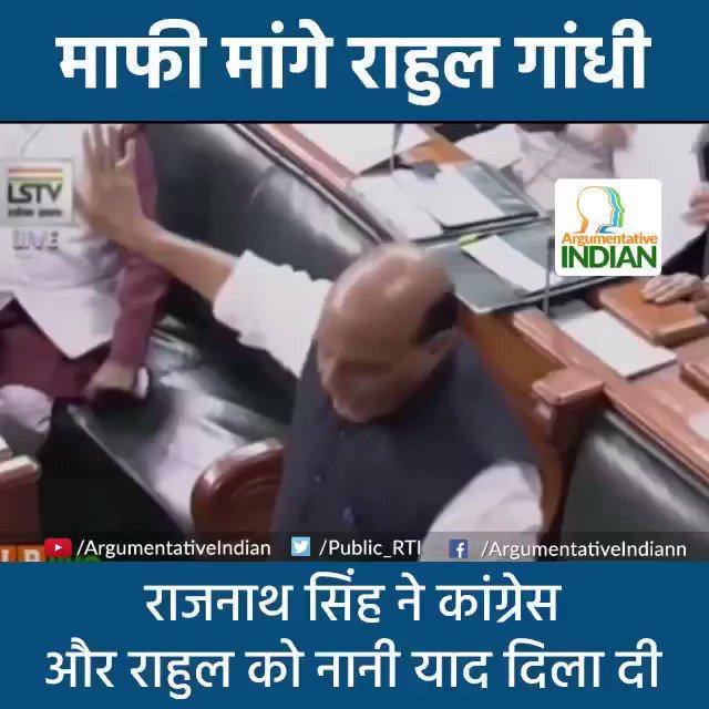 अब आए पूरी कांग्रेस की झूठी पार्टी और माननीय @narendramodi जी से और श्रीमती @nsitharaman जी से माफ़ी माँगे। #RaFailGandhi