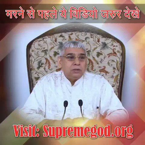 @INCIndia @RahulGandhi #SundayMotivation #Viral_Video क्या आप जानते हैं कि परमात्मा पाने की एकमात्र पुस्तक (ज्ञानगंगा,जीने की राह) आपका जीवन संभल जाएगा।
