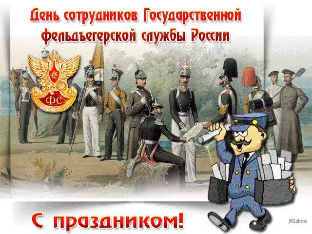Поздравления с Днем фельдъегерской службы